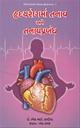 હ્રુદયારોગોમાં તનાવ અને તનાવપ્રબંધ - સપ્તક ૨