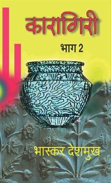 Karagiri ( Bhag 2 )