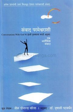 Sanvad Parmeshwarashi Bhag 1