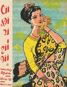 Vangmay Shobha ( August 1961 )