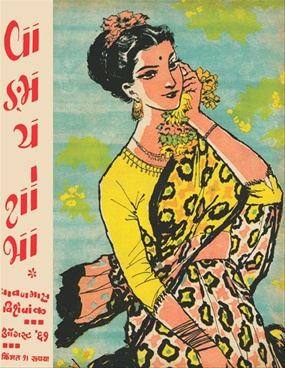 वाङ्मय शोभा ( ऑगस्ट १९६१ )