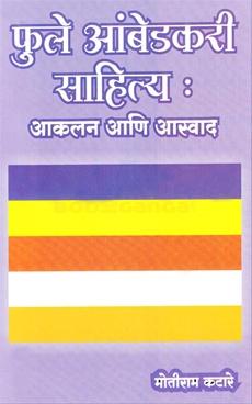 Phule Ambedakari Sahitya : Akalan Ani Asawad
