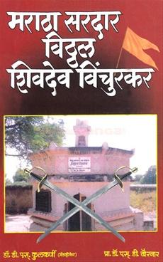 Maratha Sardar Vitthal Shivdev Vinchurkar
