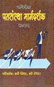 पतसंस्था मार्गदर्शक २०१९