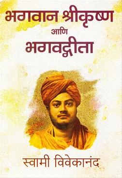Bhagavan Shrikrushna Ani Bhagavadgita