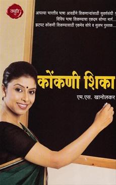 Konkani Shika