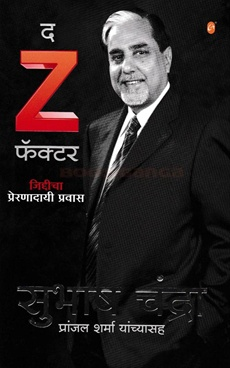 The Z Factor ( Marathi )