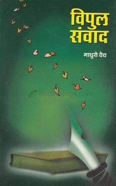 Vipul Sanwad