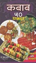 कबाब ५० प्रकार