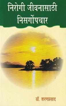 Nirogi Jivanasathi Nisargopachar