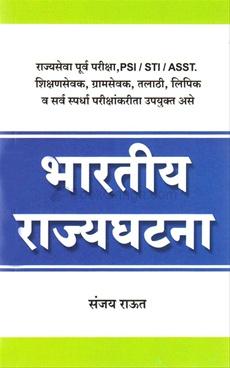Bharatiy Rajyaghatana