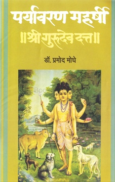 Paryavaran Maharshi Shri Gurudev Datt
