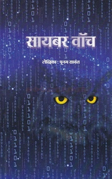Cyber watch