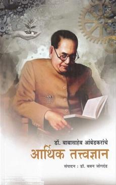 Dr. Babasaheb Ambedkaranche Arthik Tatvadnyan