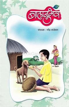 Balanubhav