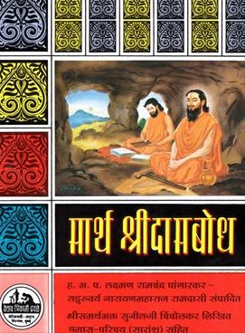 Sarth Shridasbodh