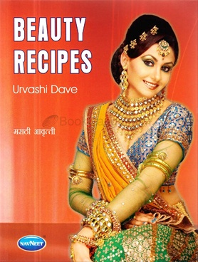 Beauty Recipes (Marathi)