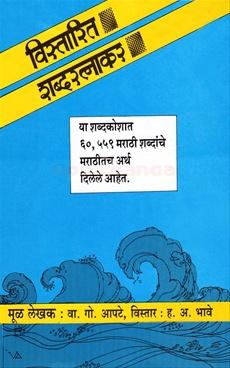 Vistarit Shabdaratnakar (Big Size)