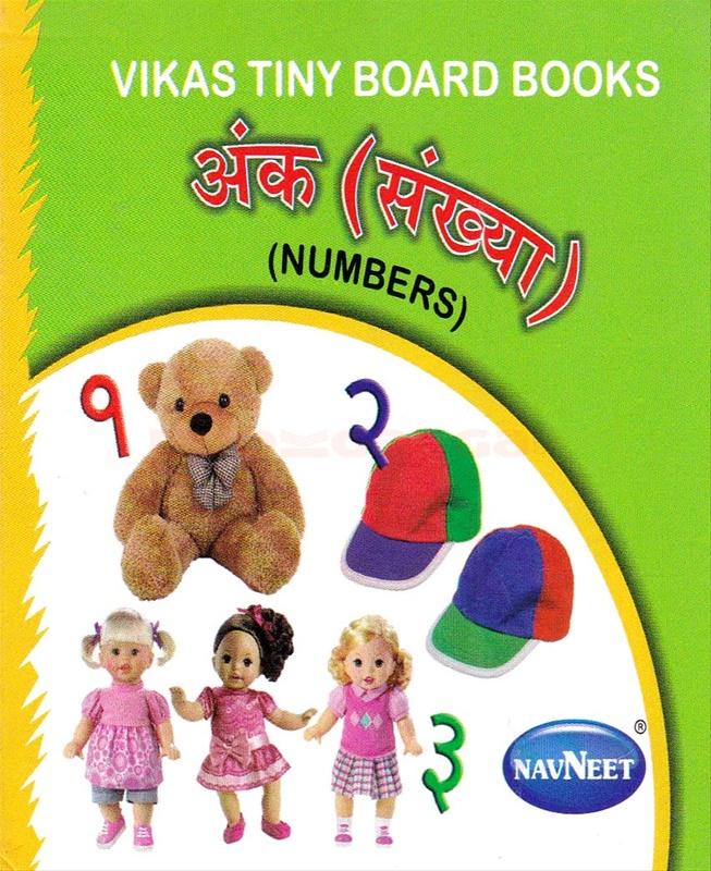 Vikas Tiny Board Book अंक (संख्या)