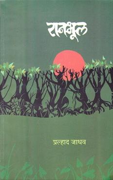Ranbhul