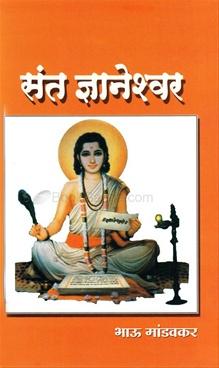 Sant Dnyaneshwar