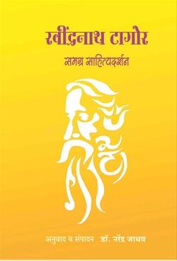 Ravindranath Tagore Samagra Sahityadarshan