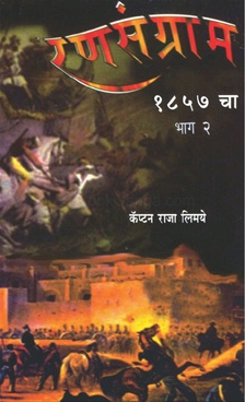 Ransangram 1857 Cha - Bhag 2