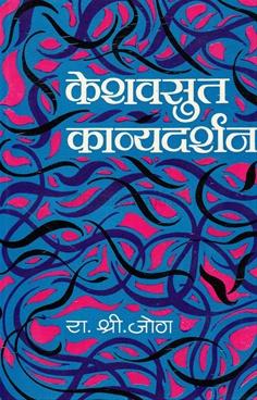 Keshavsut Kavydarshan