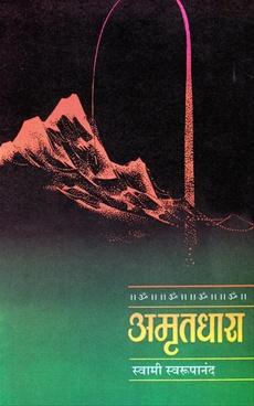 Amrutdhara ( Big )