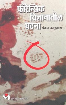 Forensik Vidnyanatil Ghatana