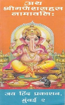 Atha Shriganeshsahastra Namavali