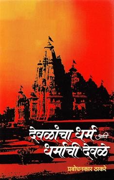 Devlancha Dharm Ani Dharmachi Devale