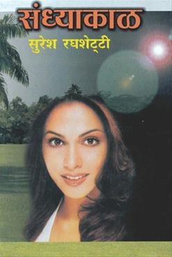 Sandhyakal