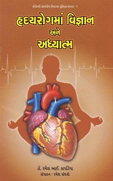Hrudayrogoma Vidnyan Ane Adhyatma - Saptak 6