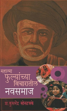 Mahatma Phulyanchya Vicharatil Navsamaj