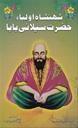 शहेनशाही अवलिया श्री सैलानी बाबा (Urdu)