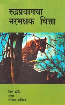 Rudraprayag Narbhakshak Chitta