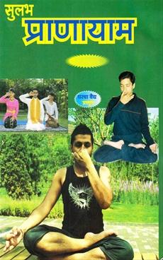 Sulabh Pranayam
