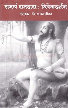 Samarth Ramdas: Vivekdarshan