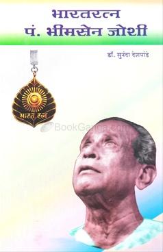 Bharatratna Pandit Bhimsen Joshi