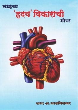 Majhya Hrudayvikarachi Gosht
