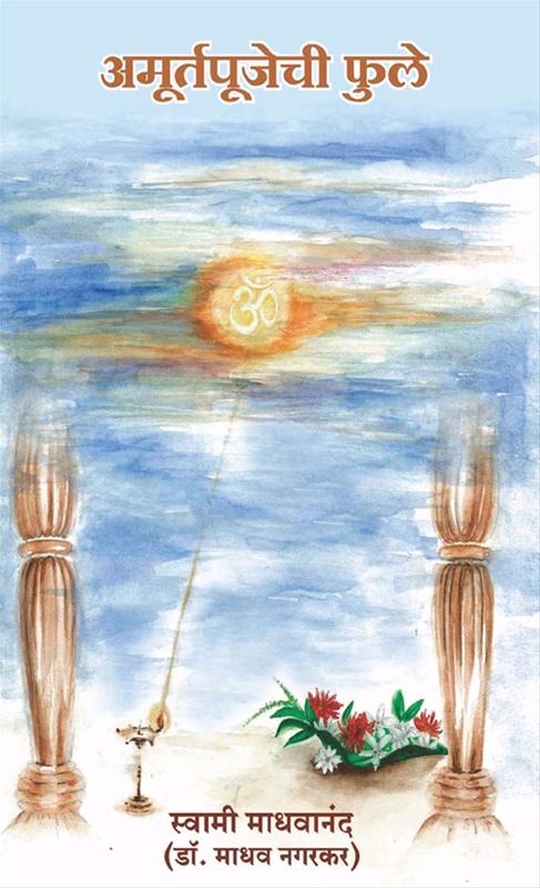 अमूर्तपूजेची फुले
