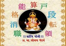 Kanji Pothi