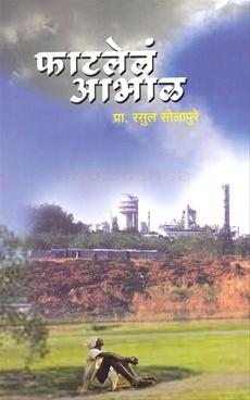 Phatlel Aabhal