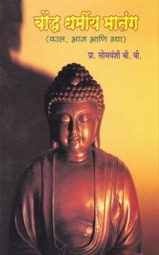Bouddha Dharmiya Matang