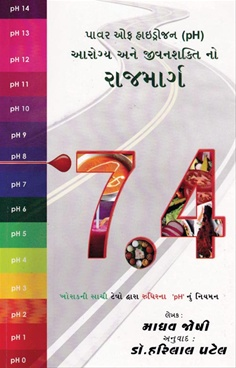 Arogya Ane Jeevanshaktino Rajmarg 7.4 ( Gujarati)
