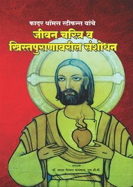 Father Thomas Stephens Yanche Jivan Charitra v Khristapuranavaril Sanshodhan
