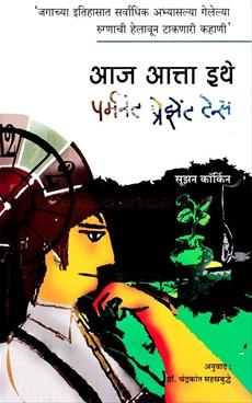 Aaj Atta Ithe - Permanent Present Tense