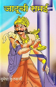 Jaduchi Samai