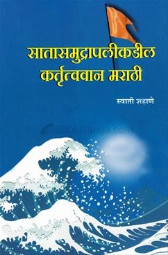 Satasamudrapalikadil Kartutvan Marathi
